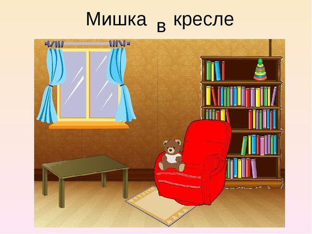 Мишка кресле в