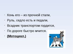 Конь его – из прочной стали, Руль, седло есть и педали, Всадник транспортом