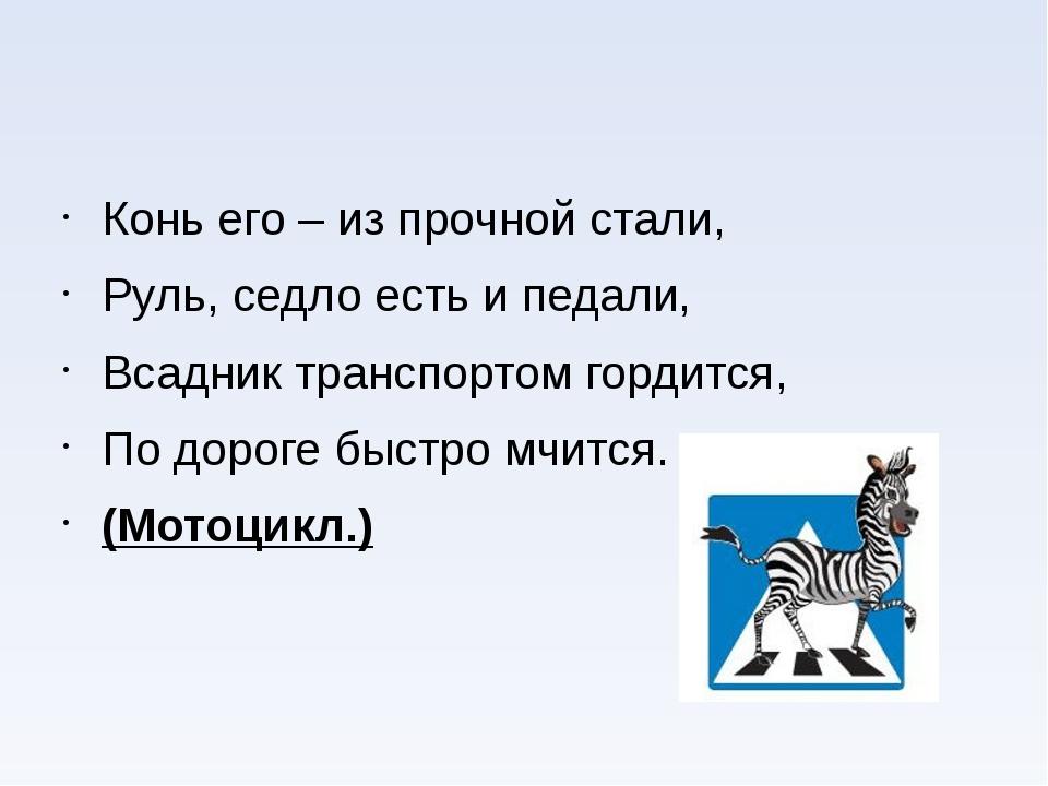 Конь его – из прочной стали, Руль, седло есть и педали, Всадник транспортом...