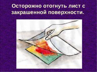 Осторожно отогнуть лист с закрашенной поверхности.