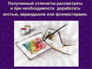 Полученный отпечаток рассмотреть и при необходимости доработать кистью, каран
