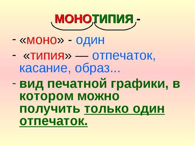 МОНОТИПИЯ - «моно» - один «типия» — отпечаток, касание, образ... вид печатной...