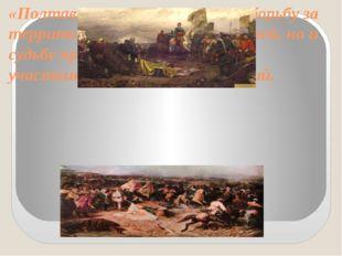 «Полтава» показала не только борьбу за территорию на уровне правителей, но и