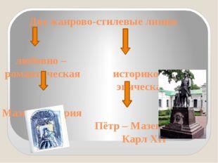 Две жанрово-стилевые линии любовно – романтическая историко – эпическая Мазе