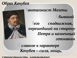 Образ Кочубея антагонист Мазепы бывший его сподвижник, перешедший на сторону