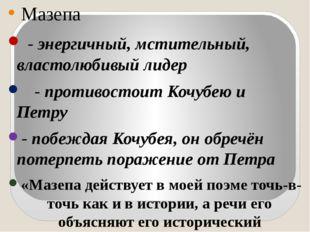 Мазепа - энергичный, мстительный, властолюбивый лидер - противостоит Кочубею