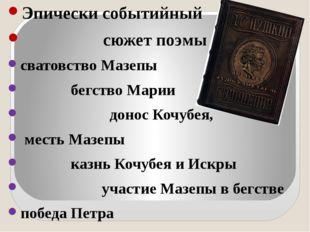 Эпически событийный сюжет поэмы сватовство Мазепы бегство Марии донос Кочубе