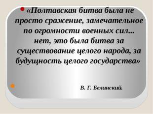 «Полтавская битва была не просто сражение, замечательное по огромности военны
