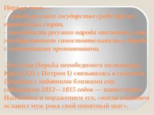 Первая тема — - судьба русского государства среди других европейских стран, -