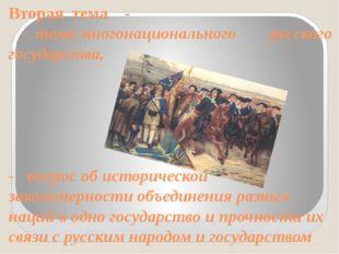 Вторая тема - - тема многонационального русского государства, - вопрос об ист