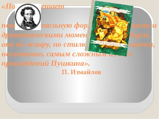«Поэма сочетает повествовательную форму с лирическими и драматическими момент...