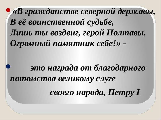 «В гражданстве северной державы, В её воинственной судьбе, Лишь ты воздвиг,...