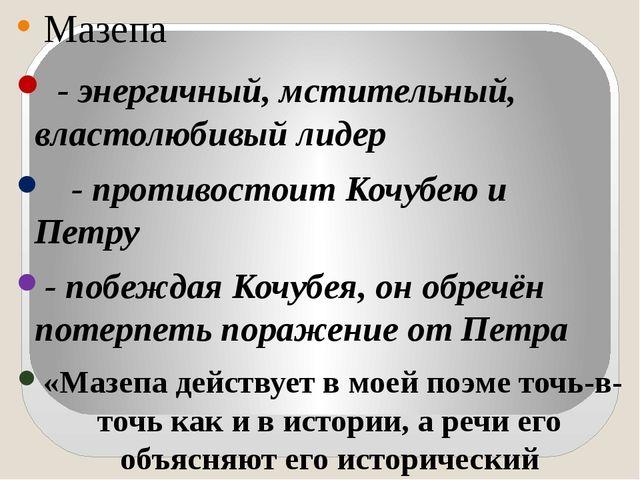 Мазепа - энергичный, мстительный, властолюбивый лидер - противостоит Кочубею...