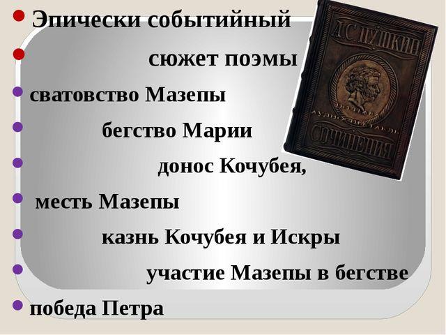 Эпически событийный сюжет поэмы сватовство Мазепы бегство Марии донос Кочубе...