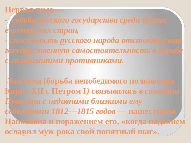 Первая тема — - судьба русского государства среди других европейских стран, -...