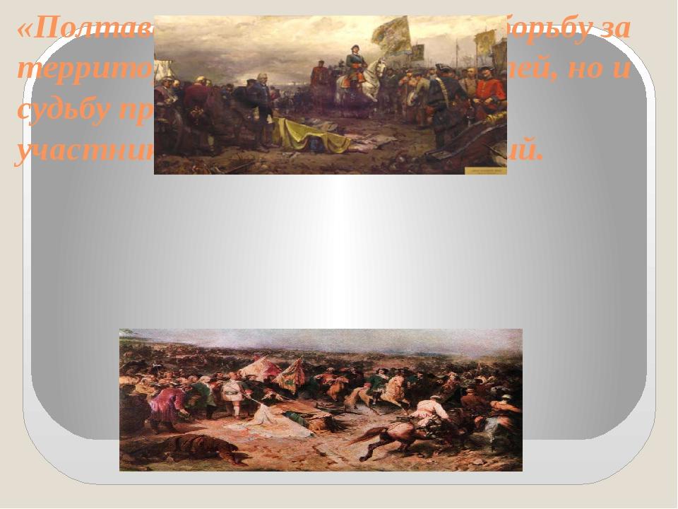 «Полтава» показала не только борьбу за территорию на уровне правителей, но и...