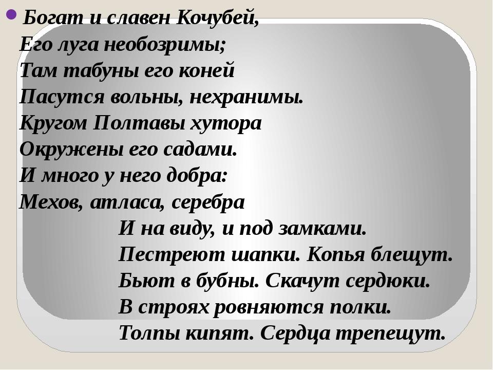 Богат и славен Кочубей, Его луга необозримы; Там табуны его коней Пасутся во...