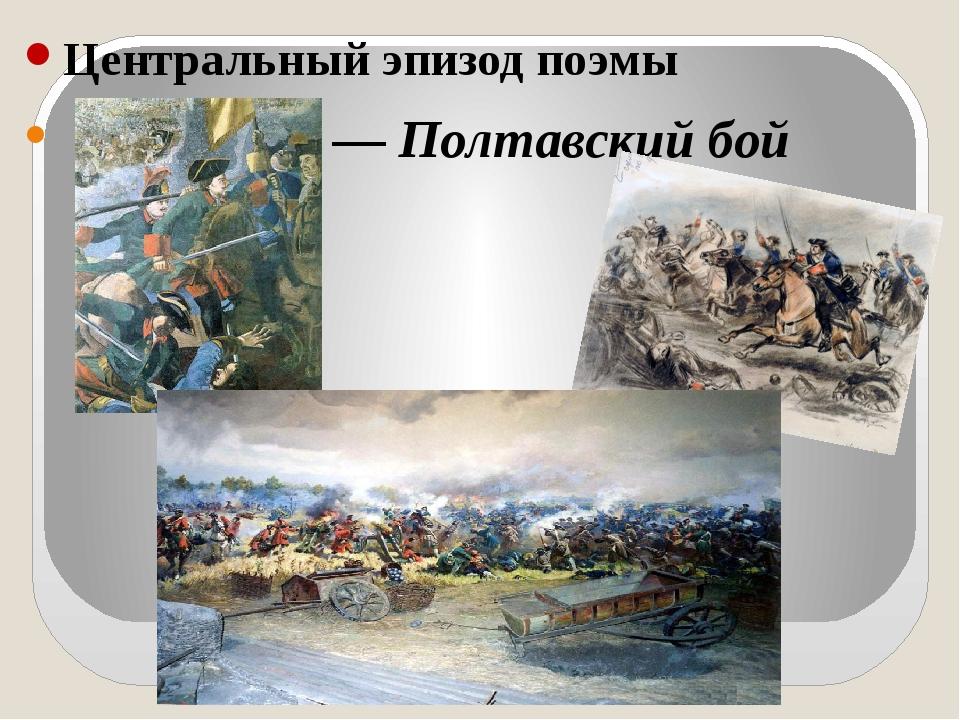 Центральный эпизод поэмы — Полтавский бой