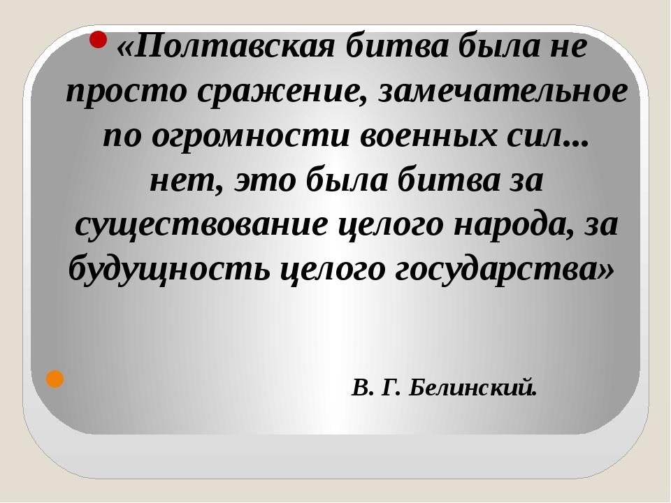 «Полтавская битва была не просто сражение, замечательное по огромности военны...