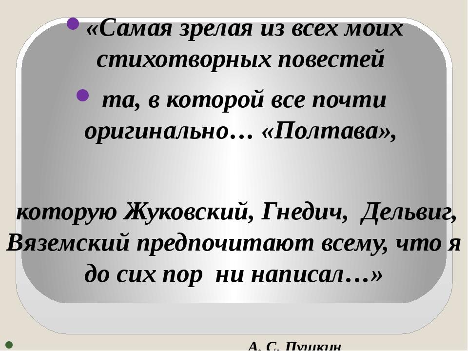 «Самая зрелая из всех моих стихотворных повестей та, в которой все почти ори...