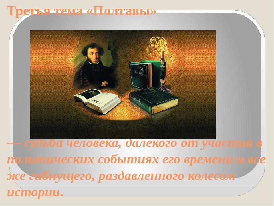 Третья тема «Полтавы» — судьба человека, далекого от участия в политических с...