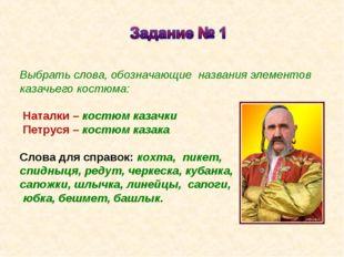 Выбрать слова, обозначающие названия элементов казачьего костюма: Наталки –