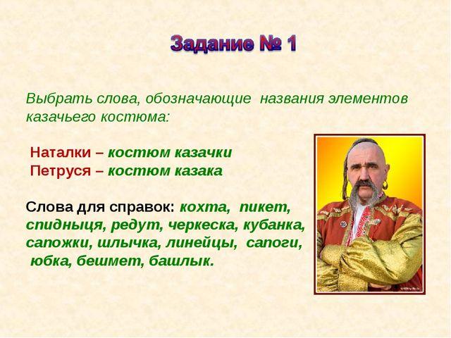 Выбрать слова, обозначающие названия элементов казачьего костюма: Наталки –...