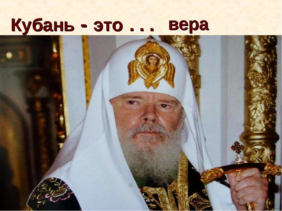 Кубань - это . . . вера