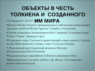 ОБЪЕКТЫ В ЧЕСТЬ ТОЛКИЕНА И СОЗДАННОГО ИМ МИРА Астероид (№ 2675) Тolkien Долин