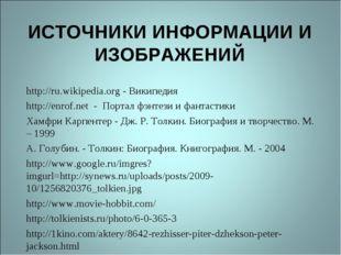 ИСТОЧНИКИ ИНФОРМАЦИИ И ИЗОБРАЖЕНИЙ http://ru.wikipedia.org - Википедия http:/