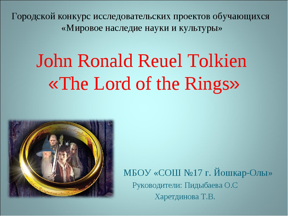 John Ronald Reuel Tolkien «The Lord of the Rings» МБОУ «СОШ №17 г. Йошкар-Олы...