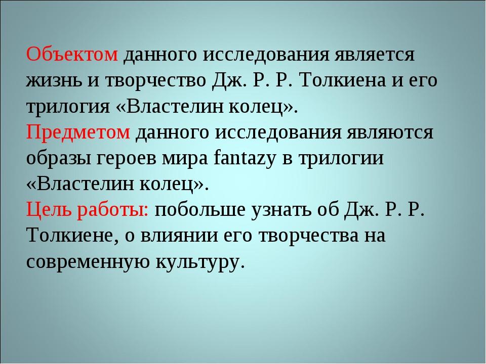 Объектом данного исследования является жизнь и творчество Дж. Р. Р. Толкиена...