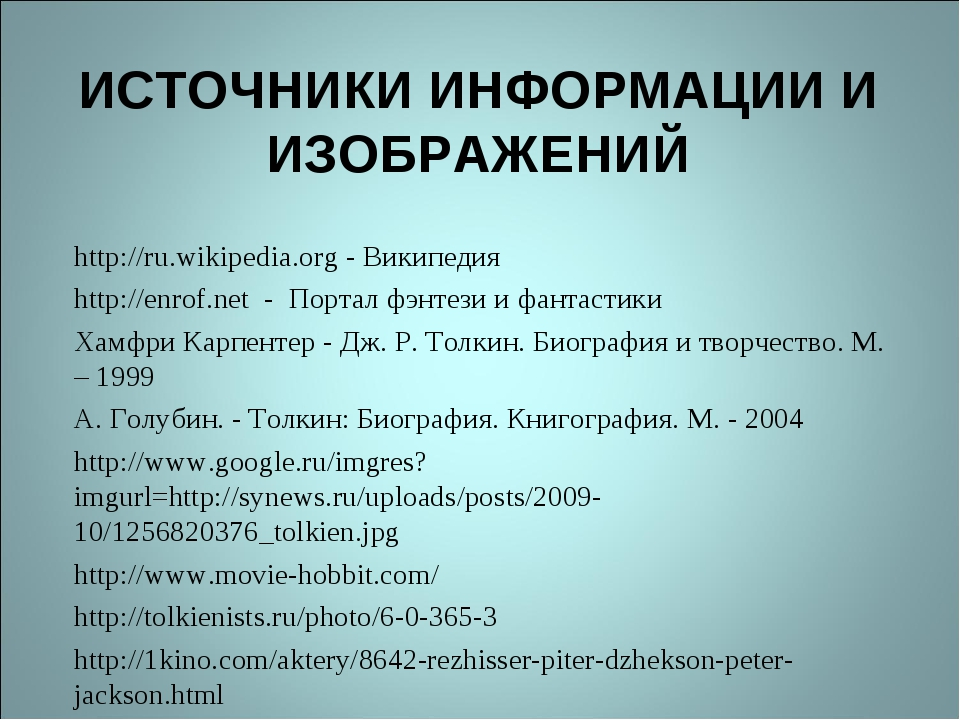 ИСТОЧНИКИ ИНФОРМАЦИИ И ИЗОБРАЖЕНИЙ http://ru.wikipedia.org - Википедия http:/...