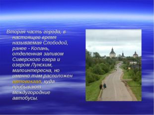 Вторая часть города, в настоящее время называемая Слободой, ранее - Копань, о