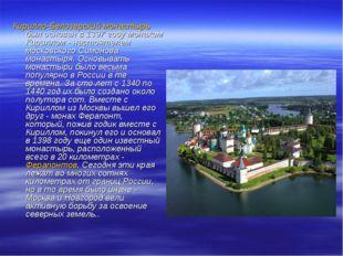 Кирилло-Белозерскиймонастырь был основан в 1397 году монахом Кириллом - наст
