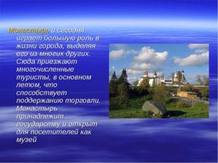 Монастырь и сегодня играет большую роль в жизни города, выделяя его из многих