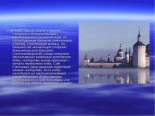 В центре города между улицами Гагарина и Комсомольской располагается большой