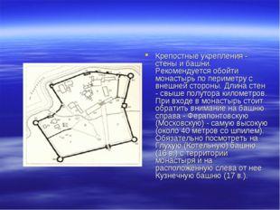 Крепостные укрепления - стены и башни. Рекомендуется обойти монастырь по пери