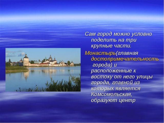 Сам город можно условно поделить на три крупные части. Монастырь(главная дост...