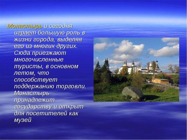 Монастырь и сегодня играет большую роль в жизни города, выделяя его из многих...