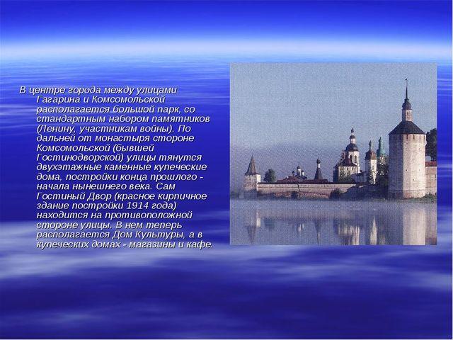 В центре города между улицами Гагарина и Комсомольской располагается большой...