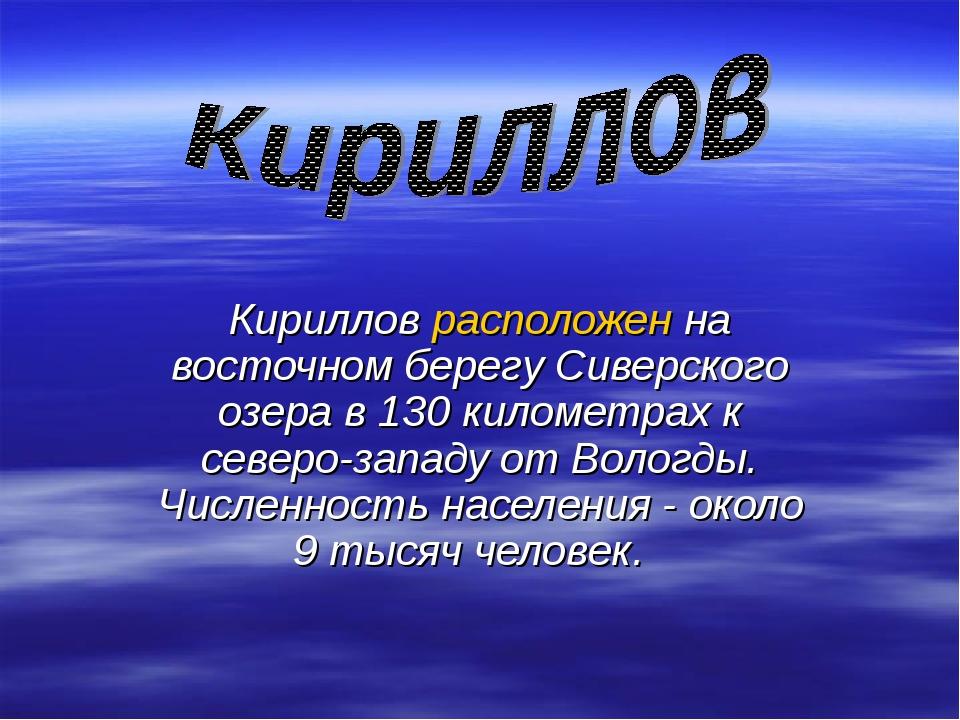 Кириллов расположен на восточном берегу Сиверского озера в 130 километрах к с...