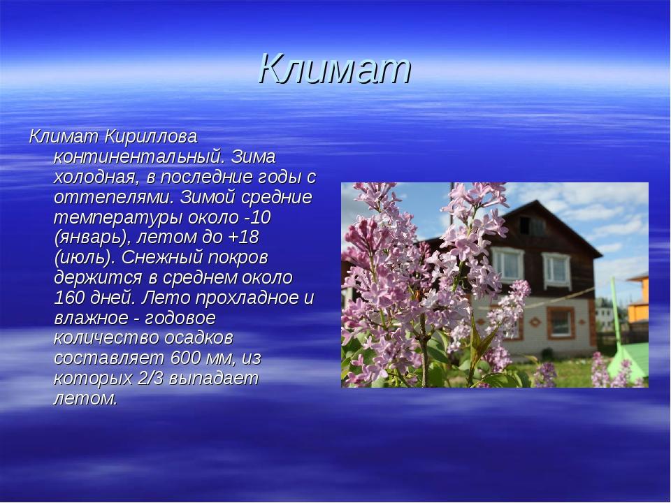 Климат Климат Кириллова континентальный. Зима холодная, в последние годы с от...