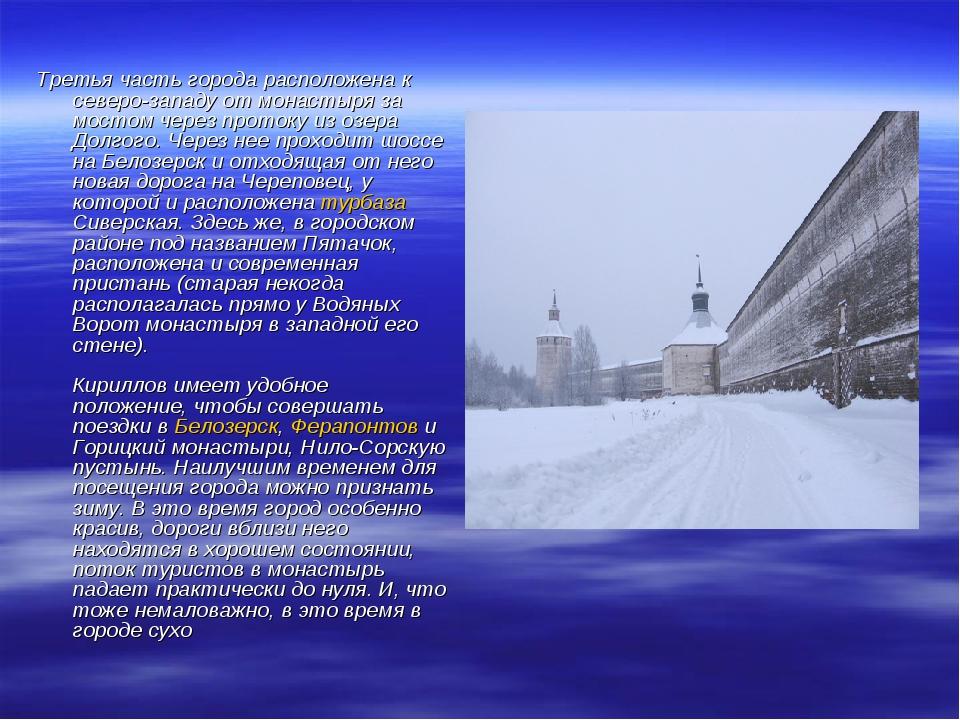 Третья часть города расположена к северо-западу от монастыря за мостом через...
