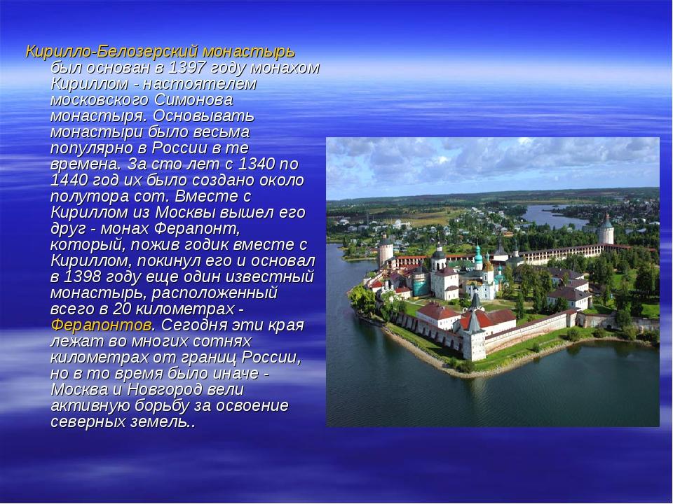 Кирилло-Белозерскиймонастырь был основан в 1397 году монахом Кириллом - наст...