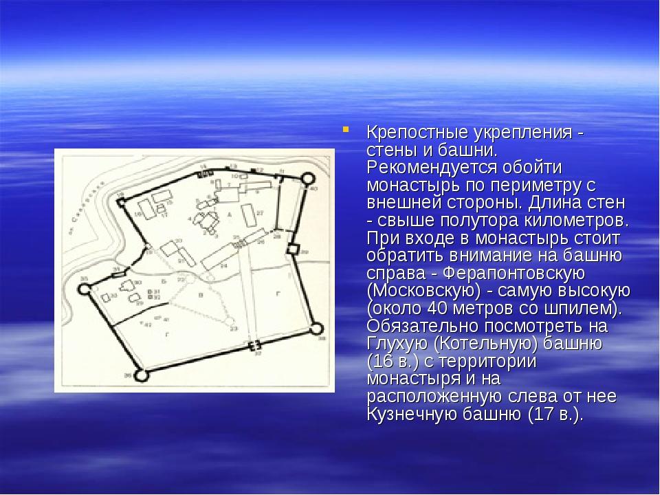 Крепостные укрепления - стены и башни. Рекомендуется обойти монастырь по пери...