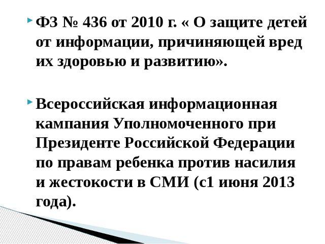 ФЗ № 436 от 2010 г. « О защите детей от информации, причиняющей вред их здоро...