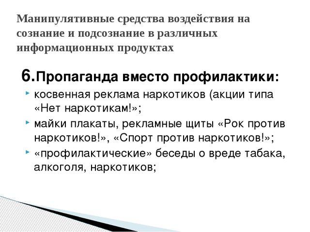 6.Пропаганда вместо профилактики: косвенная реклама наркотиков (акции типа «Н...