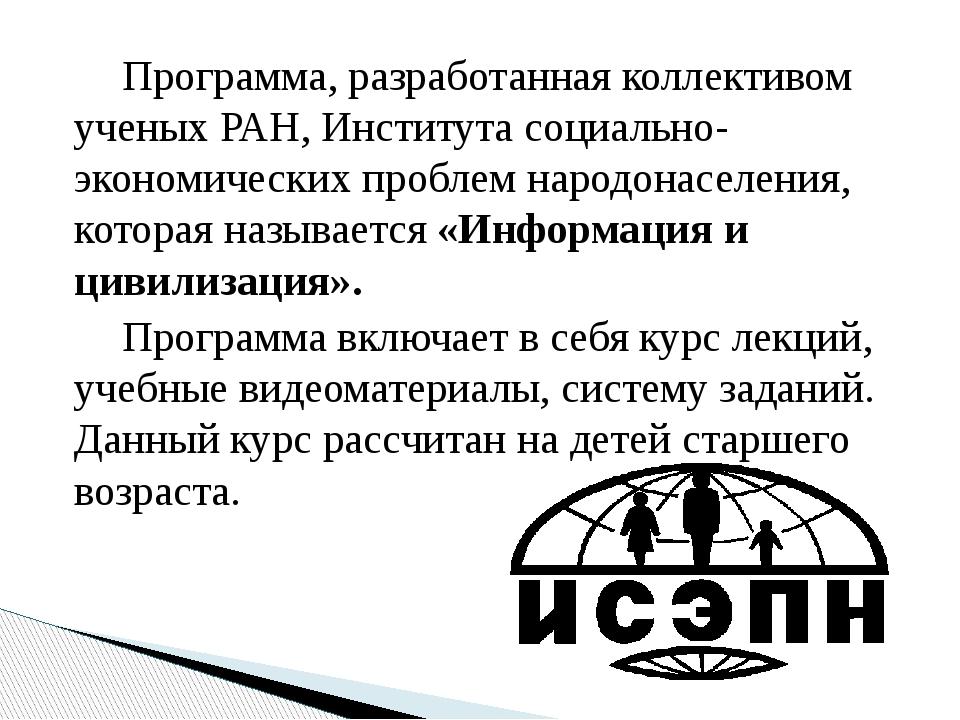 Программа, разработанная коллективом ученых РАН, Института социально-экономи...
