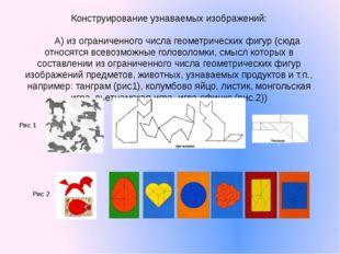 Б) из произвольного числа геометрических фигур (см. рис. 3) Рис 3 В) из спиче